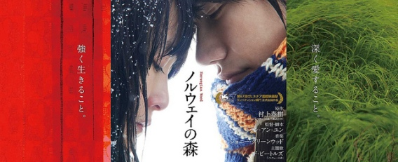Norwegian Wood 5